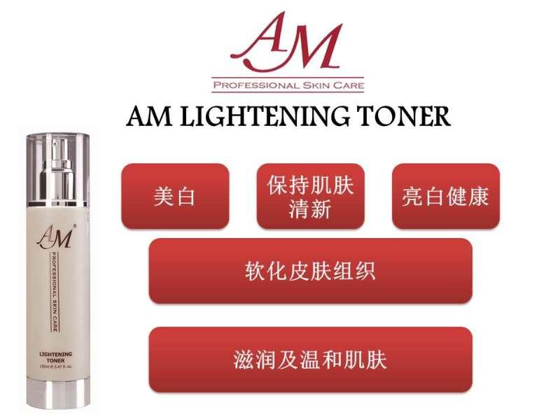 AM LIGHTERING TONER
